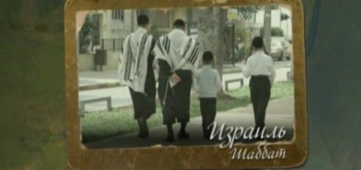 Moya planeta. Israel. Shabbat