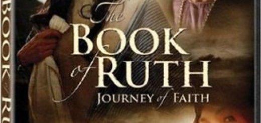 Книга Руфь: Путешествие веры / The Book Of Ruth Journey Of Faith (2009)