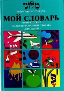 Русский словарь торрент
