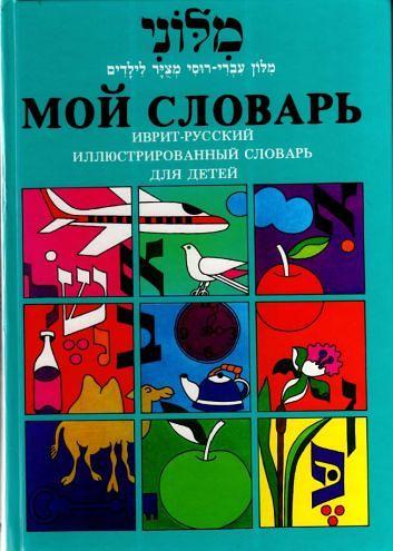 Мой словарь - Иврит-русский иллюстрированный словарь для детей (1991)