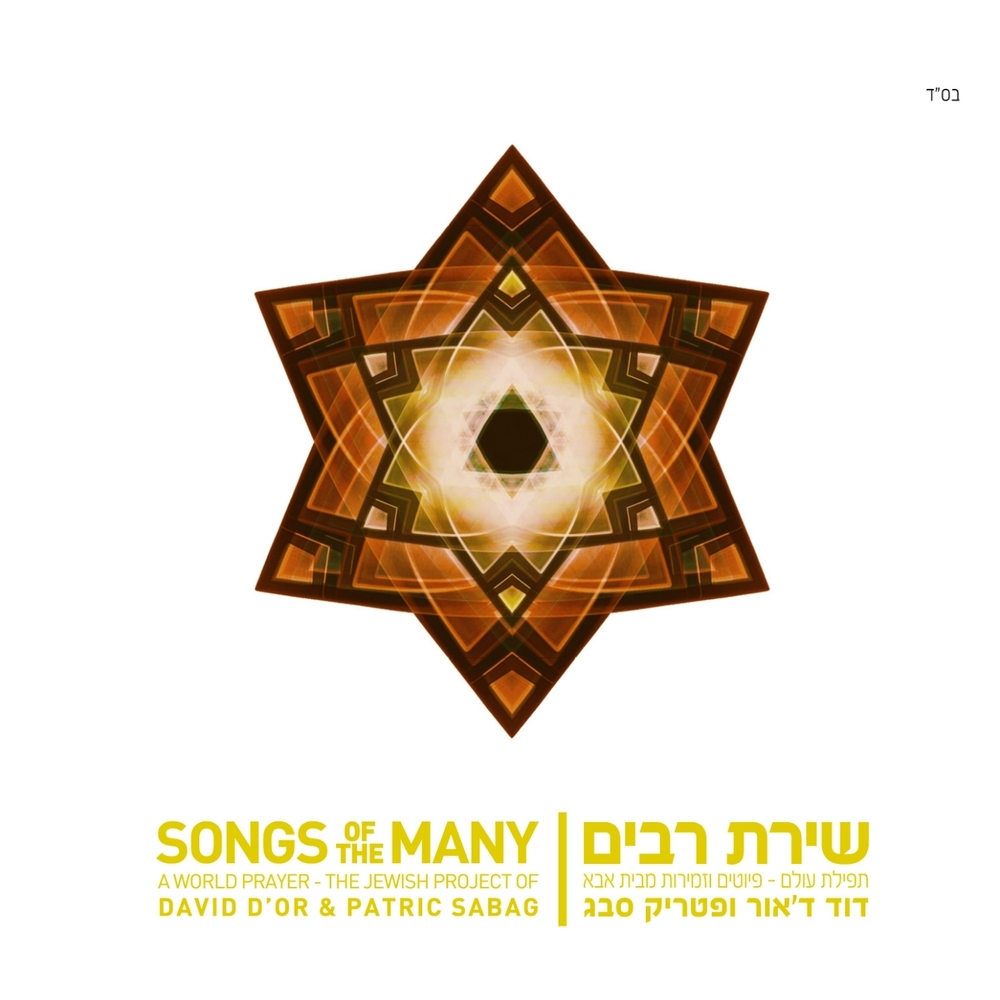 David Deor - Shirat Rabim (2008)