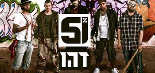 51% - Zehu (2010)