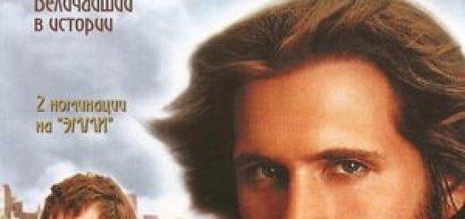 Библейская коллекция - Иисус (The Bible: Jesus ) (1999)