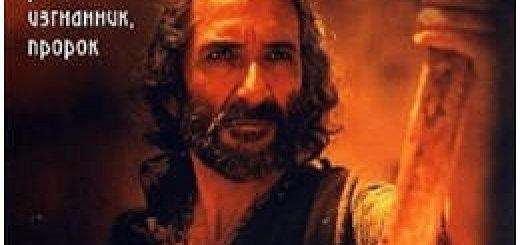 Библейская коллекция - Моисей (The Bible: Moses) (1996)