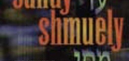 Sandy Shmueli - Ad Matai (1997)