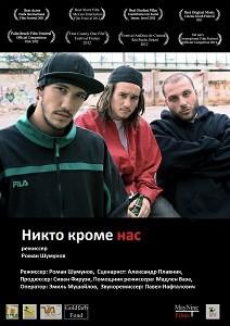 Af Echad Hutz Meitanu - Никто кроме нас (No one but us) (2011)