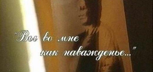 Вы во мне как наважденье... А. Ахматова и А. Модильяни (2008)