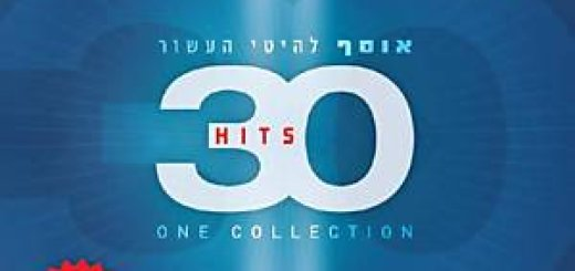 Avraham Fried - 30 Hits One Collection (Decade Collection) (2009)