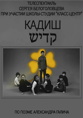 Кадиш (2012)