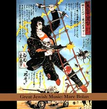 VA - Great Jewish Music: Marc Bolan (1998)
