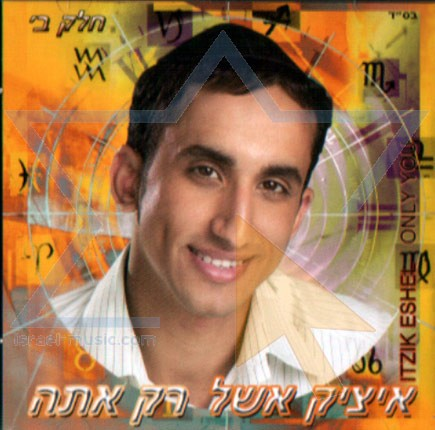 Itzik Eshel - Rak Ata (Only You) Part 1 (2004)