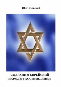 selsky 210x300 Ю.С. Сельский   Сохраним еврейский народ от ассимиляции (2012) торрент