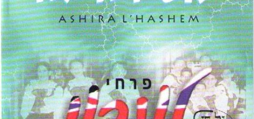 The London Boys Choir - Ashira Lashem (2004)