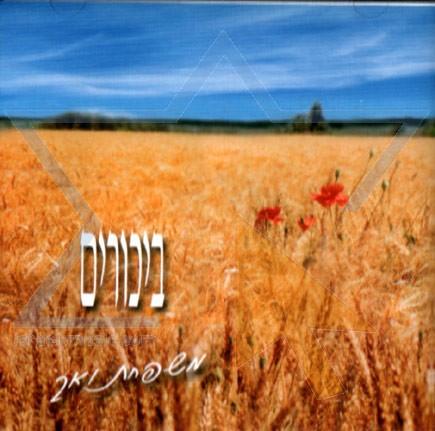 The Vach Family (Mishpachat Vach) - First-Fruits (Bikurim) (2005)