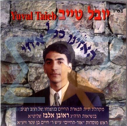 Yuval Tayeb - Listen My Brothers (2005)