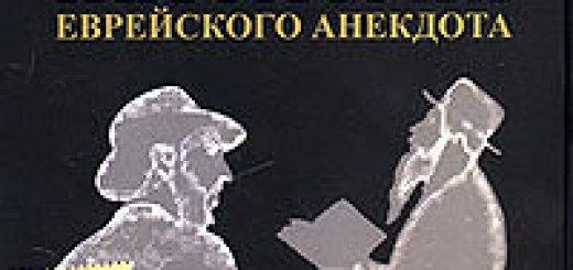 Александр Левенбук - Антология еврейского анекдота. Классика. Еврейские штучки. Том 1 (2006)