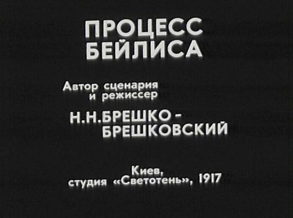 Процесс Бейлиса (1917)