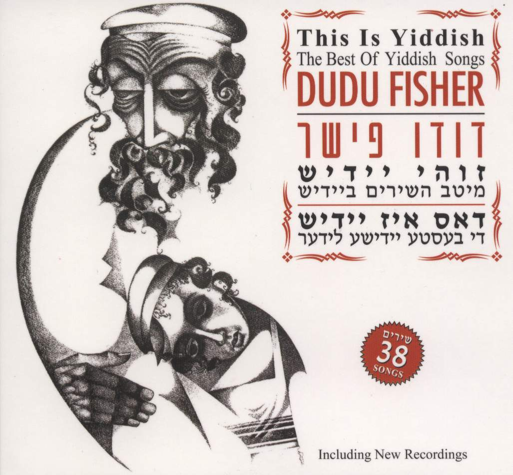 Dudu Fisher - This is Yiddish (The best of yiddish songs)