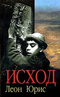Леон Юрис - Исход (1958)