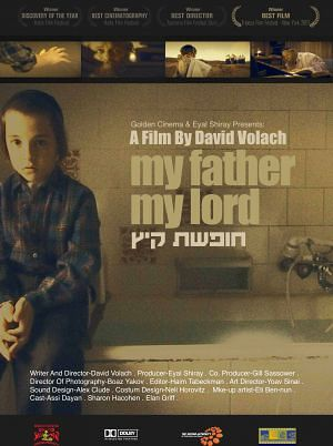 My Father My Lord - Мой отец мой Бог (Hofshat Kaits) (Летний отпуск) (2007)