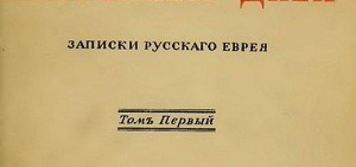 Слиозберг Г.Б. - Дела минувших дней. Записки русского еврея (в 2-х томах) (1933)