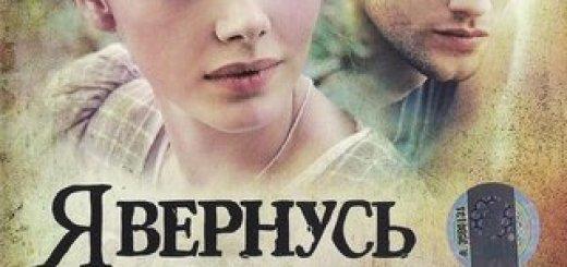 Я вернусь (2009) (сериал)