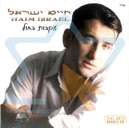 Chaim Israel - Ikvot Bachol (2006)