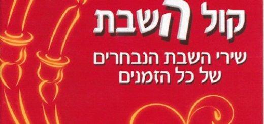 Coca-Cola - Kol Hashabbat (Shirei Shabbat HaNivcharim Shel Kol Zmanim) (2012)
