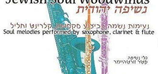 Meir Halevi Eshel - Jewish Soul Woodwinds (2009)