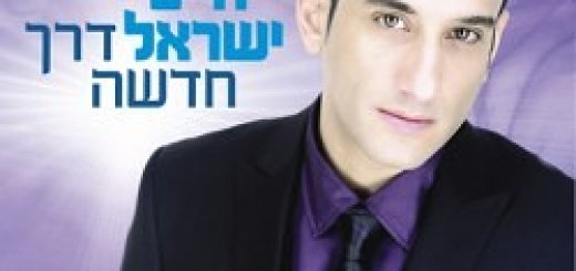 Chaim Israel - Derech Chadasha (2010)