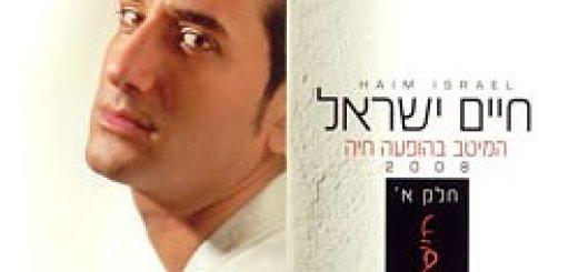 Chaim Israel - Live 2008 A (HaMeitav BeHofaa Haya) (2008)