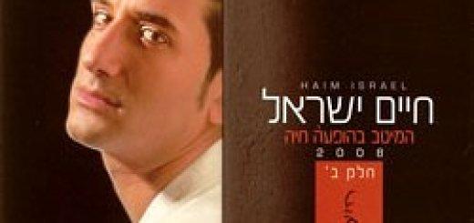 Chaim Israel - Live 2008 B (HaMeitav BeHofaa Haya) (2008)
