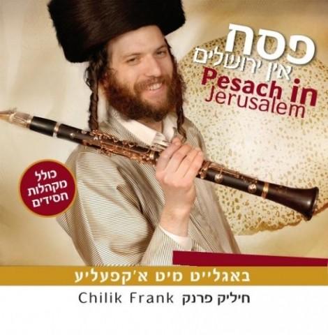 Chilik Frank - Pesach in Yerushalayim (Instrumental) (2012)