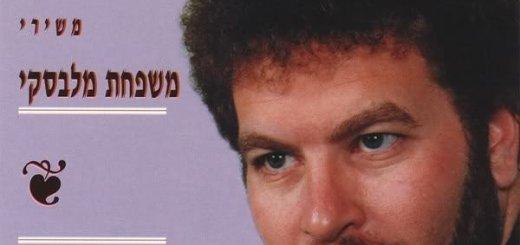 Dudu Fisher - The Malavsky family songs (1993)