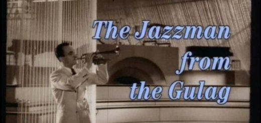 Эдди Рознер - Джазмен из ГУЛАГa (The Jazzman from the Gulag) (1999)