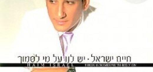 Chaim Israel - Yesh Lanu (2008)