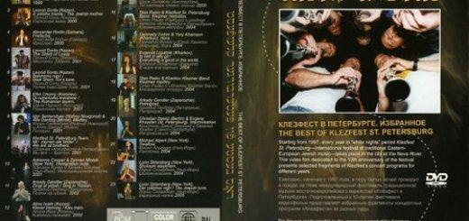 klezfest2006