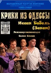 Исаак Бабель - Крики из Одессы (Закат) (2010)