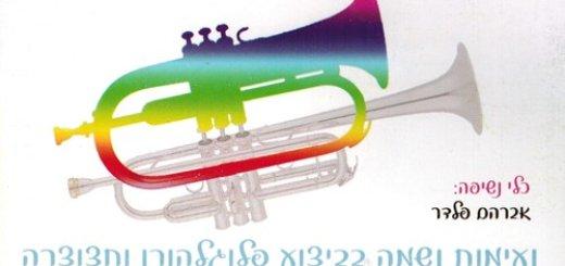 Meir Halevi Eshel - Jewish Soul Brass 2 (2012)
