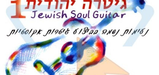 Meir Halevi Eshel - Jewish Soul Guitar 1 (2005)