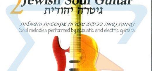 Meir Halevi Eshel - Jewish Soul Guitar 2 (2007)