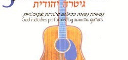 Meir Halevi Eshel - Jewish Soul Guitar 3 (2008)
