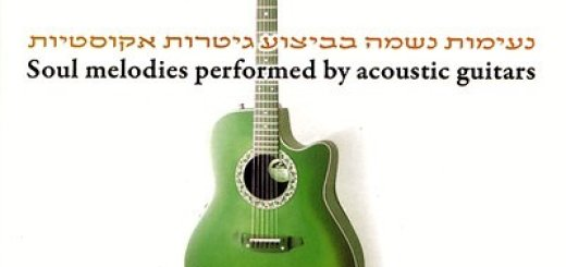 Meir Halevi Eshel - Jewish Soul Guitar 4 (2010)