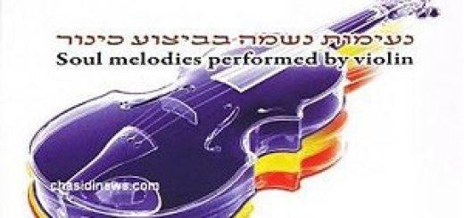 Meir Halevi Eshel - Jewish Soul Violin (2009)