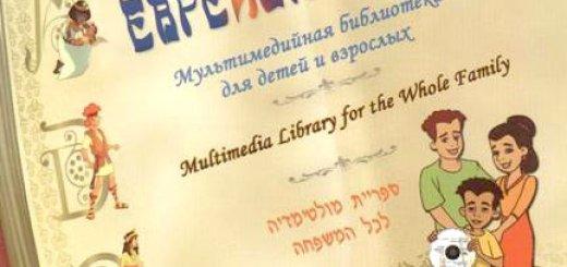 Еврейский Дом. Мультимедийная библиотека для детей и взрослых (2011)