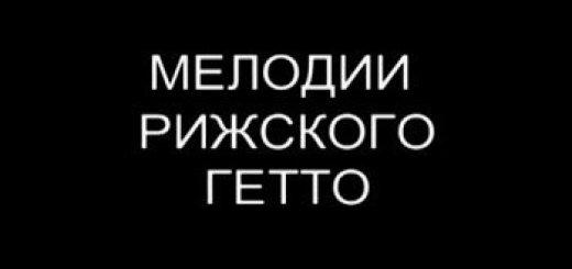 Мелодии Рижского гетто (2006)