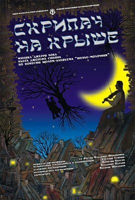 Скрипач на крыше (Владимир Филимонов) (2005) (мюзикл, спектакль)