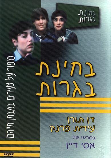 Final Exams - Экзамен на взрослость (B'Hinat Bagrut) (1983)