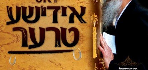 Lchaim (Yosef Moshe Kahana) - Dos Yiddishe Trer (Yiddish Trer) (2009)