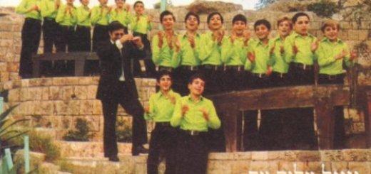 Pirchei Yerushalayim (Jerusalem Flowers) - Mak'Helat Ha'Yeladim (2001)